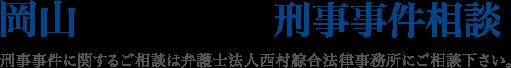 岡山の弁護士による刑事事件相談(弁護士法人 西村綜合法律事務所)