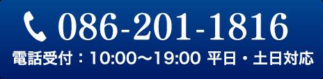 086-201-1816 電話受付:10:00~19:00 平日・土日対応