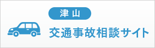 津山 交通事故相談サイト