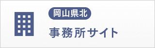 岡山県北 事務所サイト