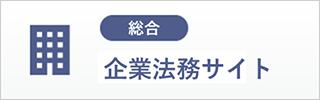 総合 企業法務サイト