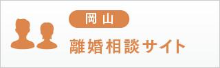 岡山 離婚相談サイト
